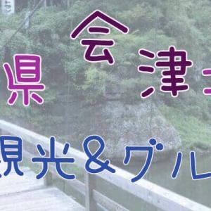 福島県会津地方の観光やグルメ旅行記
