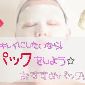 【オススメパック5選レビュー】肌をキレイにしたいなら絶対やるべし!