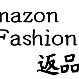 Amazon Fashionの返品をやってみた!とてもカンタン