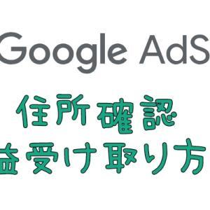 【Google AdSense】住所確認のためのPIN入力&支払いについて
