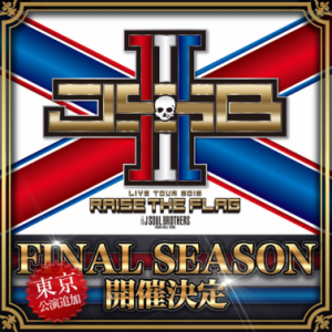 "【東京公演追加!!】三代目 J SOUL BROTHERS LIVE TOUR 2019 ""RAISE THE FLAG""FINAL SEASON公演開催決定!!"
