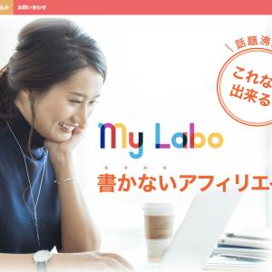 MyLabo(マイラボ)で書かないアフィリエイトに参加した感想と注意点