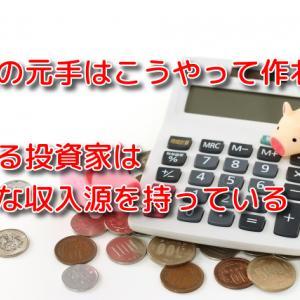 投資で元手資金を増やすための、お勧めする作り方とその理由。