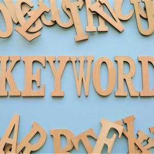 特化型アフィリエイトの最初にやるべきキーワード調査と上位表示できるキーワード選定