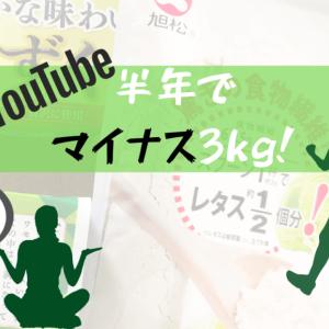 体験談!【半年で-3㎏】宅トレ+ゆる糖質でアラフィフ世代でもダイエットに成功!