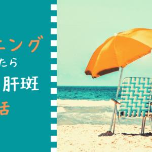 体験談【レーザートーニング】間隔開けるとしっかり肝斑・シミ復活!