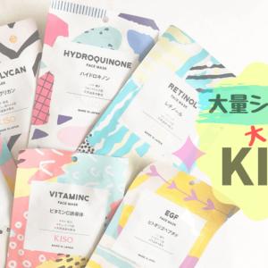 SNSで大人気【KISO・大量シートマスク】原液マスクで足りないものを補って美肌作り