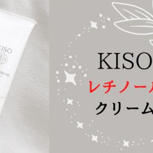 プチプラ価格【KISO・純粋レチノールクリーム】もっちり・ハリ肌に!
