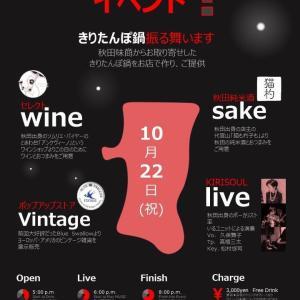 【展示出店のお知らせ】10月22日(火祝) 恵比寿 東京星夜