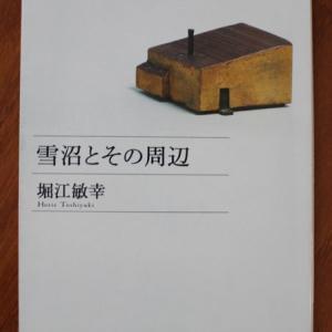 この本もう読みましたか?  『雪沼とその周辺』(堀江敏幸著、新潮文庫)