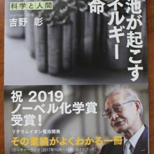 こんな本読んだことありますか?  『電池が起こすエネルギー革命』(吉野 彰著、NHK出版)