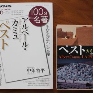 この本もう読みましたか?  『ペスト』(アルベール・カミュ著、宮崎嶺雄訳、新潮文庫)、 『100分de名著 アルベール・カミュ ペスト』(中条省平著、NHK出版)
