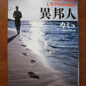 この本もう読みましたか?  『異邦人』(アルベール・カミュ著、窪田啓作訳、新潮文庫)