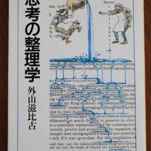 名著を読む 『思考の整理学』(外山滋比古著、ちくま文庫)(そのI)