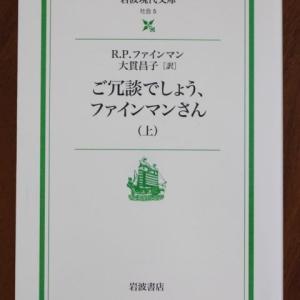 名著を読む 『ご冗談でしょう、ファインマンさん』(R.P. ファインマン著、大貫昌子訳、岩波現代文庫)(そのI)