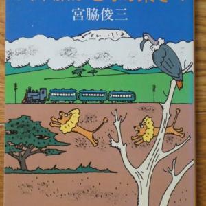こんな本読んだことありますか? 『汽車旅は地球の果てへ』(宮脇俊三著、文春文庫)