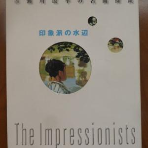 こんな本読んだことありますか? 「印象派の水辺」(赤瀬川原平著、「赤瀬川原平の名画探検シリーズ」、講談社)