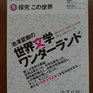 こんな本読んだことありますか? 『池澤夏樹の世界文学ワンダーランド』(池澤夏樹著、NHK出版)