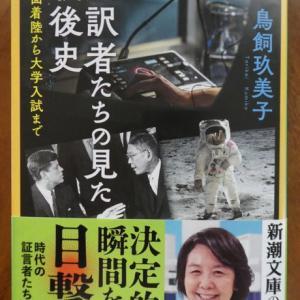 こんな本読んだことありますか? 『通訳者たちの見た戦後史 月面着陸から大学入試まで』(鳥飼玖美子著、新潮文庫)