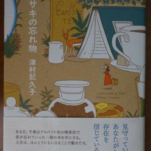こんな本読んだことありますか? 『サキの忘れ物』(津村記久子著、新潮社)
