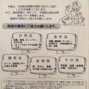 日高川町 福祉バザー|中津・美山地区 2019年11月23日開催