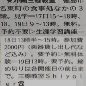 沖縄三線教室| 名東町教室・上板町教室 1月度新規入会受付中 徳島新聞情報とくしまにも掲載