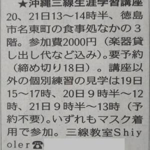 沖縄三線教室| 名東町教室・上板町教室 6月・7月度新規入会受付中 徳島新聞情報とくしまにも掲載