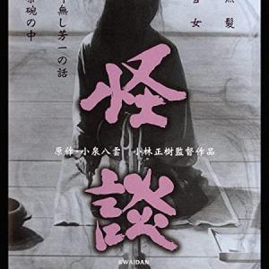 映画レビュー|怪談 1965