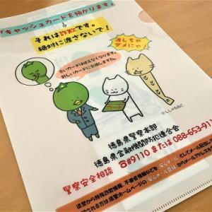 徳島県警 啓発ファイルのイラストが何かに似ている
