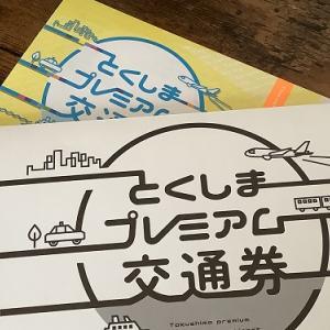 徳島プレミアム交通券 高速バスでの使い方
