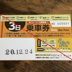 沖縄周遊パスの旅|3日間の行程 2020年冬