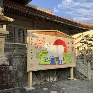 琉球八社|普天間宮 古書店へ立ち寄ってから行ってみました