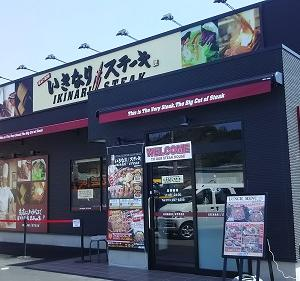 和歌山 ランチ|いきなりステーキ 下津店