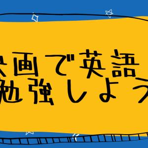 アマゾンプライムビデオで楽しく英語を勉強できるChrome拡張機能「Subtitles for Learning Language」がおすすめ!