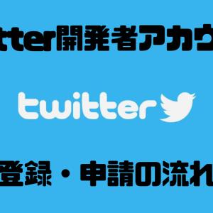【2021年6月時点】Twitter API 登録 (開発者アカウント申請)までの流れ