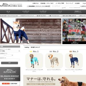 厳選!おすすめの犬の洋服の高級ブランドサイト7選をご紹介