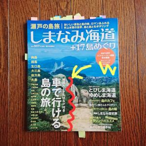 しまなみ海道チャリ旅のプランニング中。