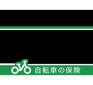 自転車乗りの保険選び。