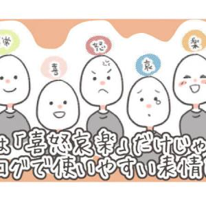 イラスト差分の「喜怒哀楽」は実はブログでは使いにくい?使いやすい表情色々