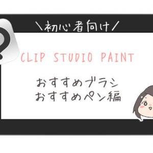 初心者向けクリスタ(CLIP STUDIO PAINT)の使い方:おすすめペン・ブラシ編