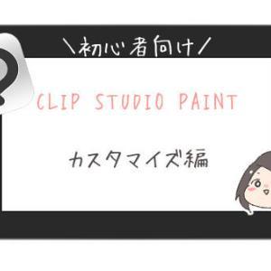 CLIP STUDIO(クリップスタジオ)の使い方:カスタマイズ編