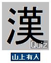 今週もいつもの漢字クイズです 【全6問】