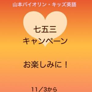 11月体験レッスン♪ キャンペーンします。