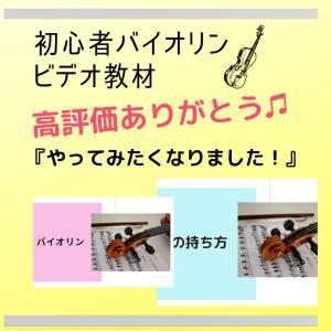 【バイオリン動画教材】キラキラ星が弾けるまで(クーポン明日まで)