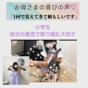 【ご入会】小学生から始める憧れのバイオリン