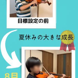 【レッスン】バイオリンの練習がきっかけで得られること