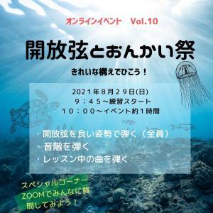 【イベント】オンライン練習会10回目