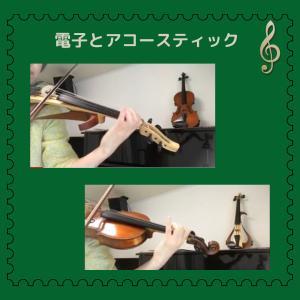 【動画】電子バイオリンとアコースティック弾き比べ