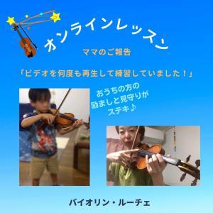 【オンライン】楽器のレッスンでどんな教育が得られるの?