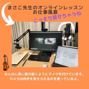 【オンライン指導・お仕事風景】・・・覚悟!
